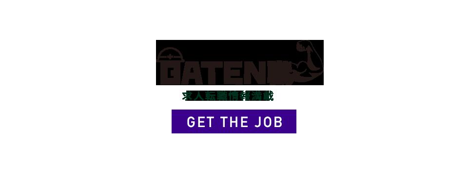 gaten_banner